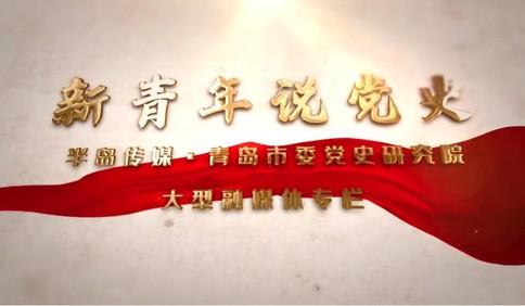 新青年说党史㉓ | 汽笛声长鸣 1925年青岛工人大罢工永载史册