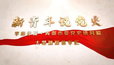 新青年说党史? 砚台、镇纸、放大镜 红色文物见证中共青岛支部的诞生和发展