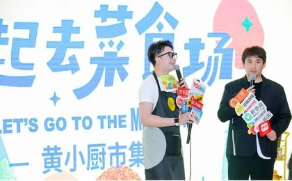 双汇海派餐厅揭幕 黄小厨品牌创始人黄磊现场助阵
