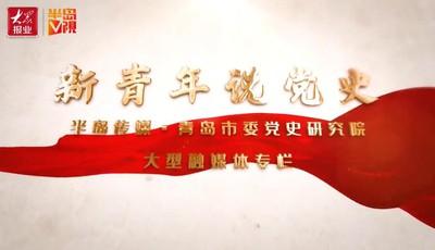 新青年说党史㉖ 抗日英雄周浩然(上):投笔从戎 他把书稿留给家人后奔赴战场