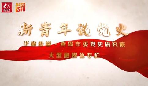 新青年说党史㉖|抗日英雄周浩然(上):投笔从戎 他把书稿留给家人后奔赴战场