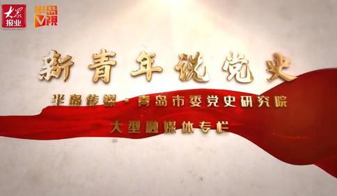 新青年说党史㉗:抗日英雄周浩然(下):建立即墨抗日游击队 打响集旺疃伏击战