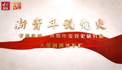 新青年说党史㉘   贾起(上):从话剧演员到抗日英雄 他是张抗抗笔下《赤彤丹朱》的人物原型