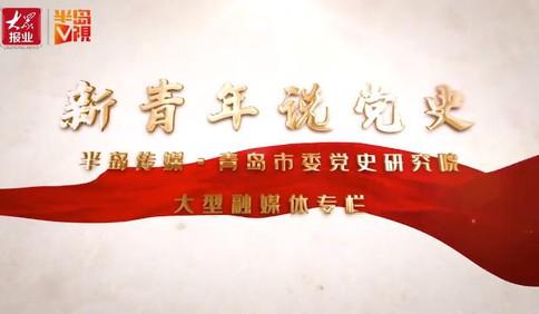新青年说党史㉘ | 贾起(上):从话剧演员到抗日英雄 他是张抗抗笔下《赤彤丹朱》的人物原型