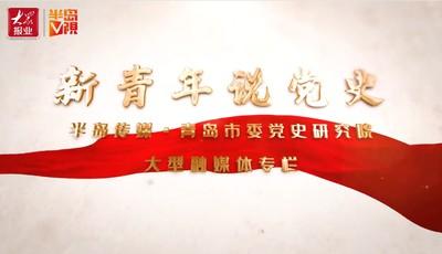 新青年说党史㉙   贾起(下):严刑拷打宁死不屈 狱里诀别未婚妻英勇就义