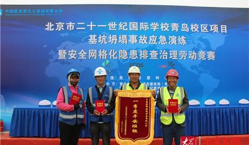 中建五局北京市青岛21世纪学校项目开展应急演练暨劳动节慰问活动