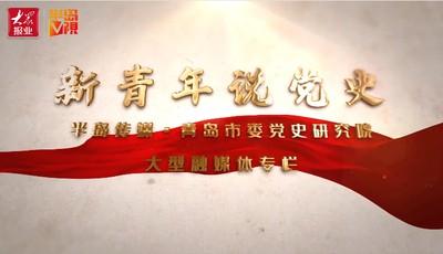 新青年说党史31   战斗中的荒岛书店(下):冒险传播革命书籍 成为青岛地下党秘密活动点