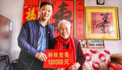 丹心一片 风华百年丨93岁老党员娄玉芬:为党庆生 她交10万元特殊党费