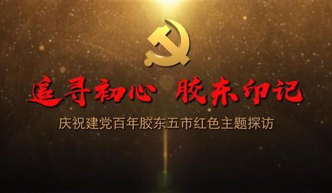 追寻初心 胶东印记丨玲珑金矿13万两黄金秘密送往延安 支援党中央
