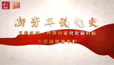 新青年说党史33   抗日英雄王一民(下):受尽酷刑宁死不屈 保护了跟随他来青岛的21名地下党员