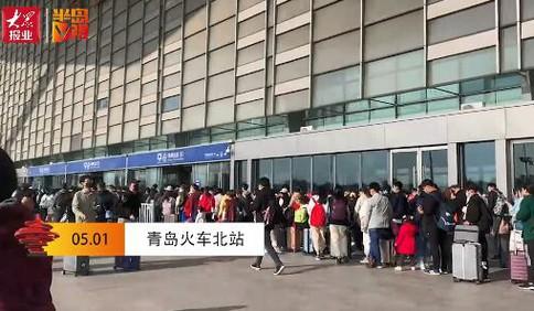 """出游果然很""""爆发""""!青岛北站五一首日发送旅客可能超10万"""
