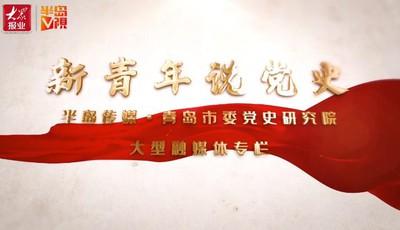 新青年说党史㊱   刘涌将军(上):他是解放青岛指挥员,16岁参军屡历险境