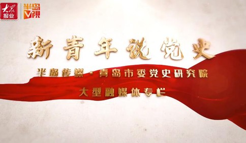 新青年说党史㊱ | 刘涌将军(上):他是解放青岛指挥员,16岁参军屡历险境
