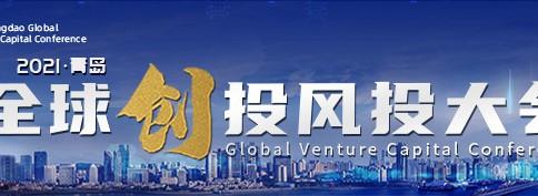 """投青岛,创未来!——写在""""2021青岛?全球创投风投大会""""开幕之际"""