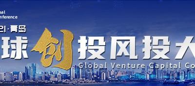 """""""风""""起势来丨上交所卢大彪:青岛正成为创新资本新集聚的高地、中国北方上市新高地"""