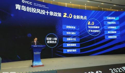 """青岛市发布""""青岛创投风投十条2.0"""" 激励投资实业、助力实体经济发展"""