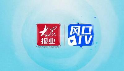 风口TV|浑璞投资沈专林:募资给力!看好青岛芯片产业布局