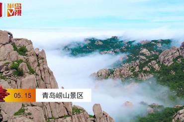 雨后崂山巨峰开启观云海模式