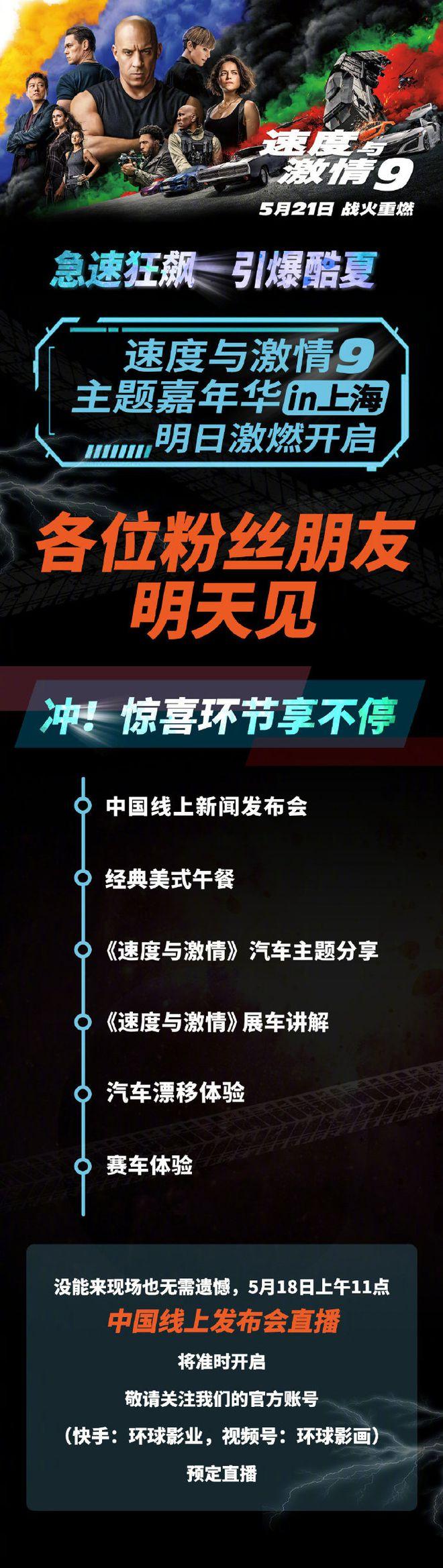 环球影业宣布《速激9》中国发布会取消:收到威胁