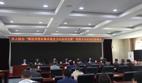 青岛市人防办开展解放思想大讨论活动 为高质量发展提供强大精神动力