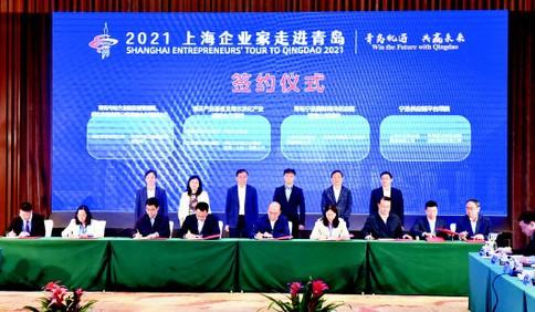 这就是山东?青岛|不到半年签约40多个项目 青岛靠什么引来了一批又一批上海企业家?