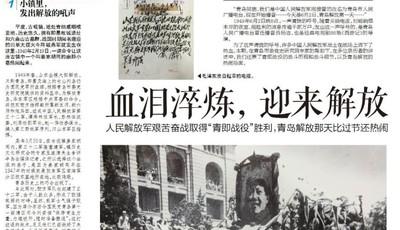 """红色印记丨人民解放军艰苦奋战取得""""青即战役""""胜利 青岛解放那天比过节还热闹"""