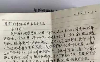 母亲遇车祸获及时救治  外地求学女儿寄来感谢信—...
