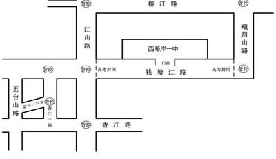 青岛开发区交警发布高考考点交通管制方案