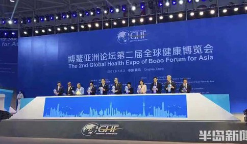 博鳌亚洲论坛全球健康论坛第二届大会展现青岛实力