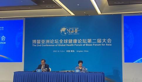 这就是山东•青岛|博鳌亚洲论坛全球健康论坛第二届大会在青闭幕