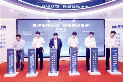 """这就是山东·青岛 打开""""青岛之窗"""" 展望青沪合作""""大未来""""!上海""""青岛城市客厅""""正式启用"""
