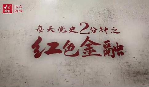 每天党史2分钟·红色金融特辑|毛泽民与安源路矿工人消费合作社