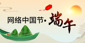 网络中国节•端午