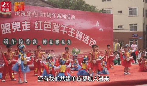 [视频]孩子、家长、共建单位都来了!郑州路社区里办起红色端午节