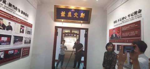 """图一:中国教师博物馆""""斯文在兹""""牌匾_副本.jpg"""