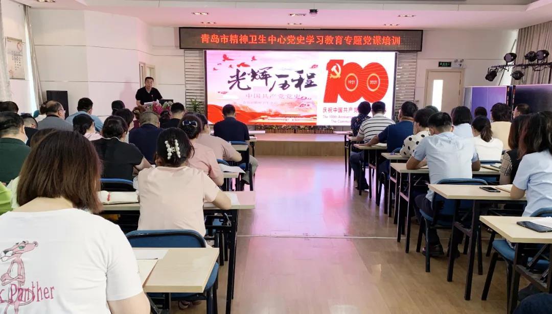 【医心向党 学党史】青岛精神卫生中心党委书记讲专题党课