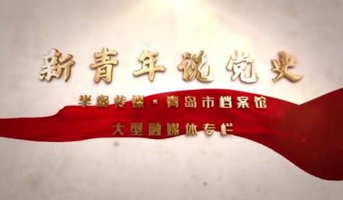 新青年说党史94 | 青即战役灵山首战告捷,激战上疃弹药用光了拼刺刀