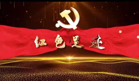 红色足迹丨诞生·征程