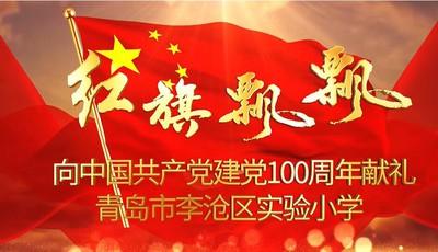 励志少年的原声大碟《红旗飘飘》!青岛市李沧区实验小学向中国共产党建党100周年献礼