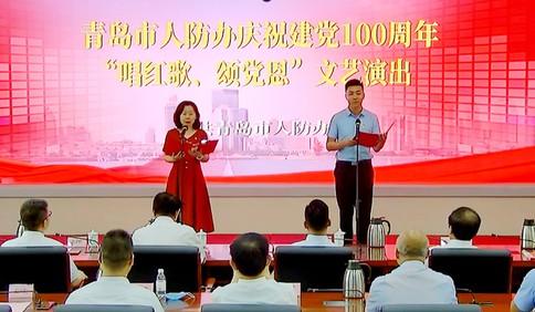 """青岛市人防办举办""""唱红歌、颂党恩""""喜迎建党100周年文艺演出"""