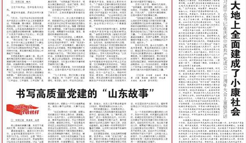 山东各地迅速掀起学习习近平总书记在庆祝中国共产党成立100周年大会上重要讲话热潮