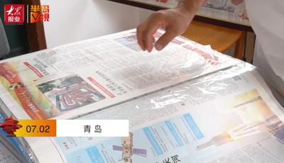 """【视频】建党百年报纸他家全!青岛""""报纸迷""""收藏千份报纸 纪录各时代大事件"""