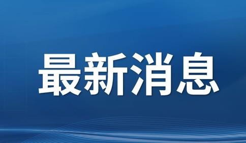 新旧动能转换进程中 青岛2个集体7名个人获全省表彰