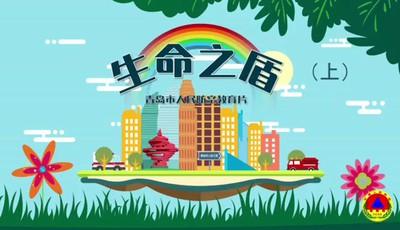 《生命之盾》 青岛市人防教育片(上)