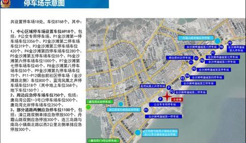 逛啤酒节去哪停车?第31届青岛国际啤酒节交通攻略来了