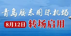 青島膠東國際機場8月12日轉場啟...