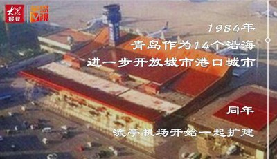 半岛V视 |始于1944,服役77年!青岛流亭国际机场将说再见⋯⋯