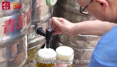 舌尖上的夏天|青岛:啤酒桶里装满市井往事 20年老酒馆不想说再见