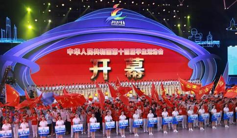 第十四届全国学生运动会在青开幕 两千余青岛学子唱响青春之歌