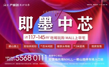 海尔产城创丨东方文华 即墨中芯吃喝玩购 MALL上华...